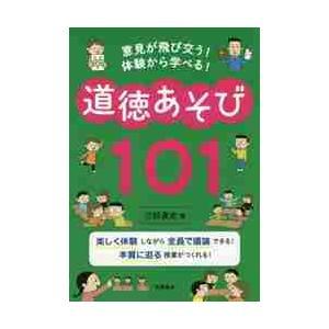 意見が飛び交う!体験から学べる!道徳あそび101 / 三好 真史 著 books-ogaki