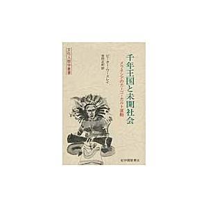 P.ワースレイ 著 吉田 正紀 訳 紀伊國屋書店出版部 2012年05月