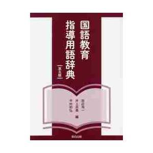 国語教育指導用語辞典 第5版 / 田近 洵一 他編