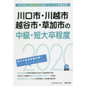 公務員試験研究会 編 協同出版 2019年01月