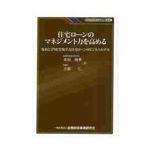 本田伸孝/著 三森仁/著 きんざい 2012年05月