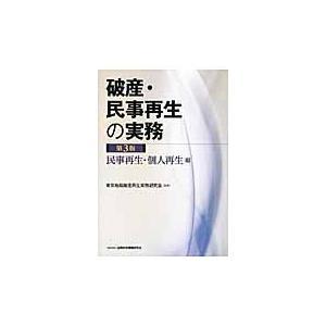 破産・民事再生の実務 第3版 民事再生・ / 東京地裁破産再生実務