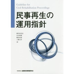 民事再生の運用指針 / 舘内 比佐志 他編