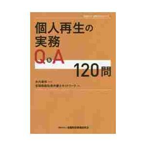 個人再生の実務Q&A120問 / 木内 道祥 監修
