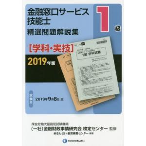 金融財政事情研究会検 きんざい 2019年07月