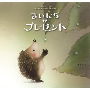 まいにちがプレゼント / いもと ようこ 作絵|books-ogaki
