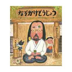 なぞかけどうじょう / 中川 ひろたか 作 books-ogaki