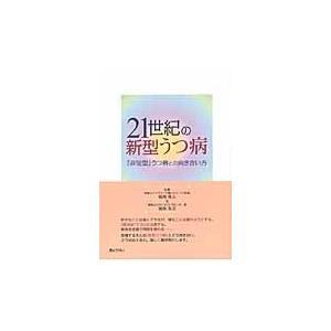 福西勇夫/監修 福西朱美/著 ぎょうせい 2012年03月