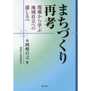 まちづくり再考 現場から学ぶ地域自立への道しるべ / 岡崎 昌之 著