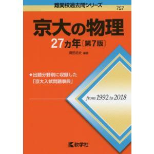京大の物理27ヵ年 第7版 / 岡田 拓史 編著|books-ogaki