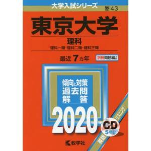 東京大学 理科 理科一類・理科二類・理科三類 2020年版|books-ogaki