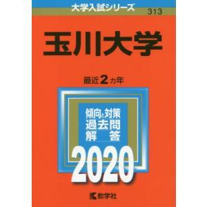 313 玉川大学 2020 大学入試シリ