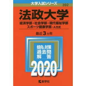 法政大学 経済学部・社会学部・現代福祉学部 スポーツ健康学部−A方式 2020年版