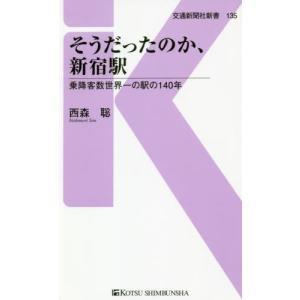 そうだったのか、新宿駅 乗降客数世界一の駅の140年 / 西森聡/著|books-ogaki