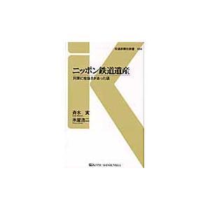 ニッポン鉄道遺産 列車に栓抜きがあった頃 / 斉木実/著 米屋浩二/著|books-ogaki