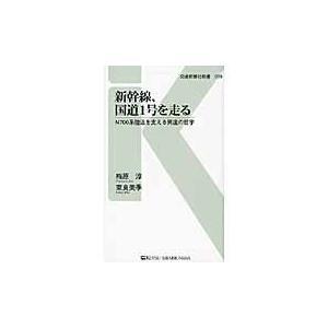 新幹線、国道1号を走る N700系陸送を支える男達の哲学 / 梅原 淳 著|books-ogaki