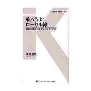 乗ろうよ!ローカル線 貴重な資産を未来に伝えるために / 浅井康次/著|books-ogaki