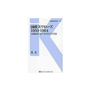 国鉄スワローズ1950ー1964 400勝投手と愛すべき万年Bクラス球団 / 堤 哲 著|books-ogaki
