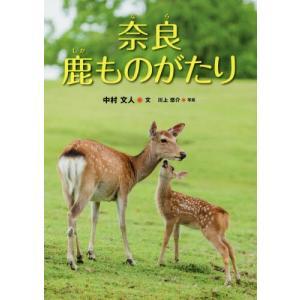 奈良 鹿ものがたり / 中村文人/文 川上悠介/写真