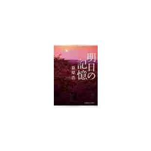 明日の記憶 / 荻原 浩 著