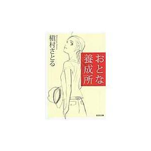 槇村さとる/著 光文社 2012年10月