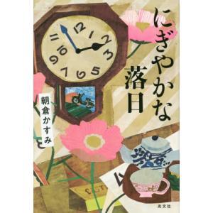にぎやかな落日 / 朝倉 かすみ 著|京都 大垣書店オンライン