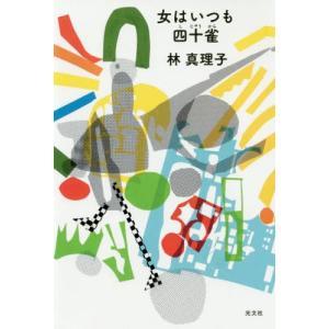 女はいつも四十雀 / 林真理子/著|books-ogaki