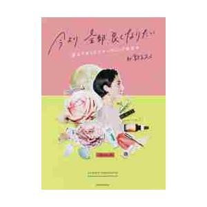 今より全部良くなりたい 運まで良くするオーガニック美容本 by敦子スメ / 福本 敦子