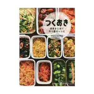 つくおき 週末まとめて作り置きレシピ / nozomi