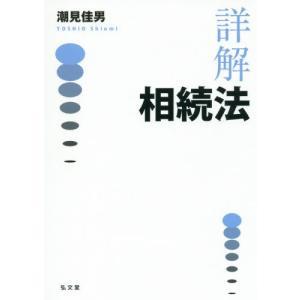 潮見 佳男 著 弘文堂 2018年12月