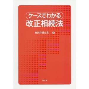 東京弁護士会/編 弘文堂 2019年03月