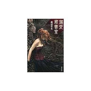 諏訪哲史/著 国書刊行会 2014年10月