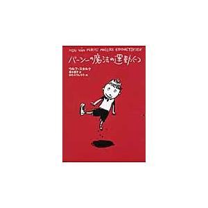 パーシーの魔法の運動ぐつ 新装版 / ウルフ・スタルク/著 菱木晃子/訳 はたこうしろう/絵