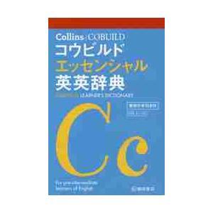 Collinsコウビルドエッセンシャル英英辞典|books-ogaki