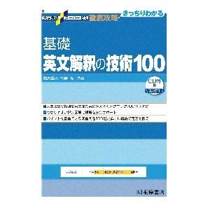 基礎英文解釈の技術 100 大学受験スーパーゼミ徹底攻略 CD付 新装改訂版