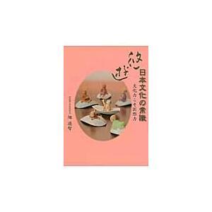 悠・遊 日本文化の常識 文化力こそ国際力 / 畑道智/著