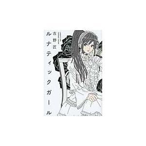 吉野匠/著 幻冬舎 2010年05月
