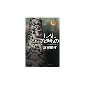真藤 順丈 著 幻冬舎 2015年01月