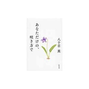 あなただけの、咲き方で / 八千草 薫