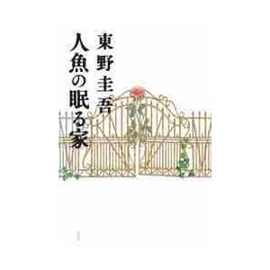人魚の眠る家 / 東野 圭吾 著