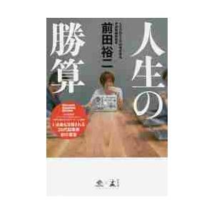 人生の勝算 / 前田 裕二 著