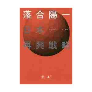 落合 陽一 幻冬舎 2018年01月