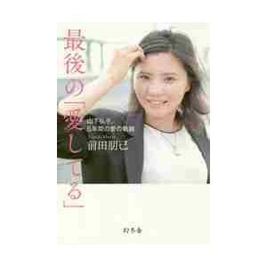 最後の「愛してる」 山下弘子、5年間の愛の軌跡 / 前田 朋己 著
