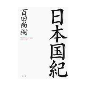 百田 尚樹 著 幻冬舎 2018年11月