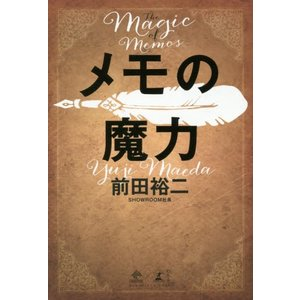 メモの魔力 The Magic of M / 前田 裕二 著