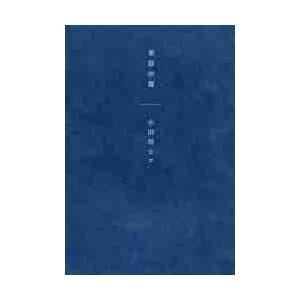 小田切 ヒロ 幻冬舎 2019年01月