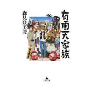 森見登美彦/〔著〕 幻冬舎 2017年04月