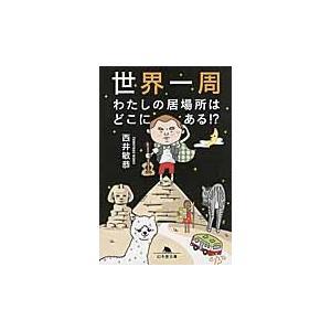 西井敏恭/〔著〕 幻冬舎 2013年07月