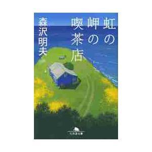 虹の岬の喫茶店 / 森沢 明夫