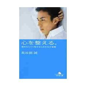 長谷部 誠 幻冬舎 2014年01月
